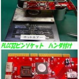 『BIOSRAMを PLCC32ピンソケットへ換装』の画像