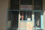 4/26(火)『こども関連団体交流会 』が開催されるそうな!【PR】~交野市役所別館1階 市民活動ルームみんカフェにて~