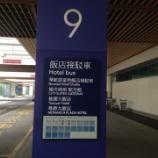 『台北桃園空港 乗り継ぎ時間の使い方』の画像