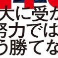 東大卒プロゲーマー・ときど選手の著書「世界一のプロゲーマーがやっている 努力2.0」が12月5日発売!!