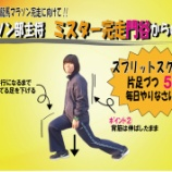 『ミスター完走 門谷光からの指令!』の画像