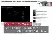 悲報 宇宙人は地球に来ている 米国防総省のUFO研究で判明 NHK報道(画像あり)
