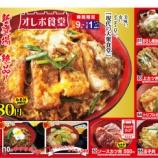 『玉子ソースカツ丼がオレボ食堂のメニューに加わりました【期間限定】』の画像