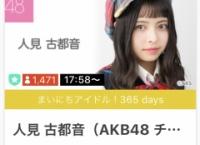 人見古都音、SRまいにちアイドル365日達成!特別配信も決定!