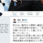 和田政宗議員「共同通信が私の携帯電話番号を許可していないのに勝手に社内で共有!」