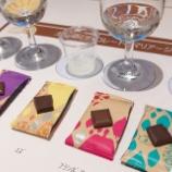 『チョコレートと土佐酒のマリアージュ!? イベントの内容と気になるお味を独占レポート【2/17まで店頭で体験企画あり】』の画像