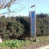 『立沢ニュータウン』の画像