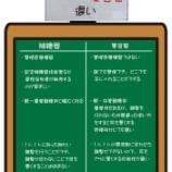 『東愛知新聞連載 第45回 「補聴器と集音器はどう違うの?」』の画像