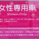『【女性専用車両】乗った男性を降ろすことは差別になるのだろうか?』の画像