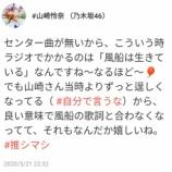 """『【乃木坂46】山崎怜奈『私のセンター曲が無いから、こういう時は""""この曲""""なんですね・・・』』の画像"""