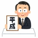 『平成、百日で終わるってよ』の画像
