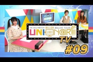【ミリマス】「UNI-ON@IR!!!! TV」#09 配信!