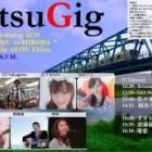 『[#liveinfo]9/13 イオン海老名フリーライブ♬』の画像