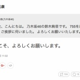 『【乃木坂46】鈴木絢音 秋元康に755でガチガチの挨拶wwwwwww』の画像