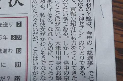 京都新聞「AKBの横山由依ってなんで京都人ぶってんの?洛中以外は京都じゃないで」のサムネイル画像