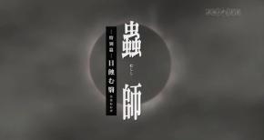 『蟲師 特別篇 日蝕む翳』のBD/DVDと原作単行本が4月23日(水)に発売決定!店舗特典もあわせて発表