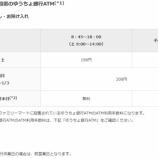 『【注意】三菱UFJ銀行を利用されている方へ』の画像