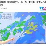『明日は大雨』の画像