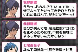 【グリマス】イベント「出撃!アイドルヒーローズ」ショートストーリーまとめ後半