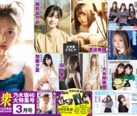 【欅坂46】EX大衆3月号、すずもんの羊トーク楽しみ!