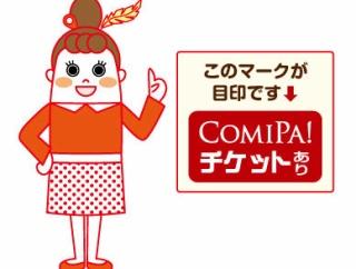 【ぜひご利用ください♪】ComiPa!(コミパ)チケット vol.64
