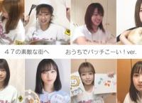 チーム8関東メンバーによる『47の素敵な街へ(おうちでバッチこーい!ver.)』配信!