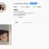 『【乃木坂46】緊急速報!!!大園桃子、突如公式インスタアカウントを開設!!!まさかの写真集発売!!??』の画像