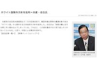 【共産・志位】韓国ホワイト国除外方針を批判「政経分離に反する禁じ手。取り返しのつかないことになる」