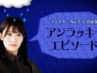 【欅坂46】大沼晶保の姉は漁師になっていた!!!
