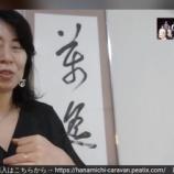 『華子先生、才能学を語る vol.2278』の画像