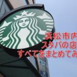『増え続けるスタバ!浜松市内のスターバックスコーヒーの店舗数はなんと「12店舗」に!【2017年10月更新】』の画像
