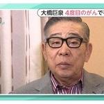 大橋巨泉 がん闘病生活を諦め自宅売却!