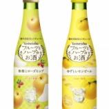 『養命酒製造「フルーツとハーブのお酒」から期間限定フレーバーが新発売』の画像