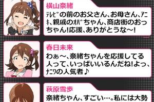【グリマス】イベント「第7回アイドルマスターズカップ」ショートストーリーまとめ
