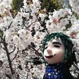 『4月9日(木)』の画像