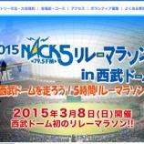 『(番外編)NACK5リレーマラソン 3月8日(日)西武ドームで開催』の画像
