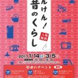 『戸田市郷土博物館「たんけん昔のくらし展」1月14日より開催』の画像