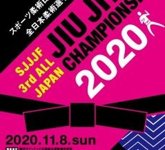 【大会】11/8駒沢「SJJJF全日本」最終締め切り間近&出場選手紹介