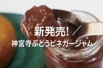 交野・神宮寺の田中ぶどう園から新発売のぶどうビネガージャムをさっそく試食してみた!