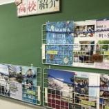 『高校の学校案内を見てみよう!』の画像