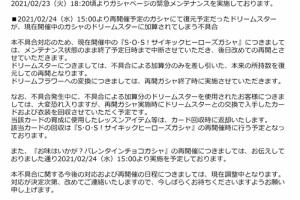 【ミリシタ】「S・O・S!サイキックヒーローズガシャ」が中断に 再開日程は後日お知らせ予定