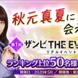 『【乃木坂46】朗報!!!秋元真夏に会えるぞ!!!!!!』の画像
