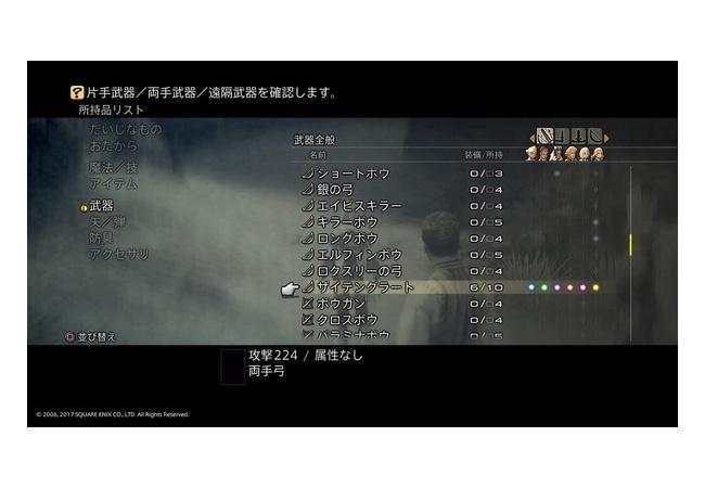 【FF12】ザイテングラートの入手方法