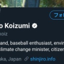 【朗報】小泉進次郎、Twitterを開始