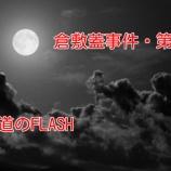 『【倉敷蓋事件・第八夜】本当に危ないところを見つけてしまった「邦道のFLASH」』の画像