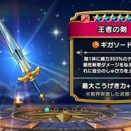 【DQウォーク】王者の剣の空裂斬の威力を上げたい場合はちからかこうげき魔力どちらをあげればよいですか?