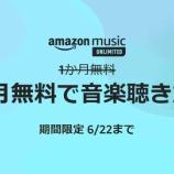 『【本日23:59まで】Amazon Music Unlimited 4ヶ月(3,920円分)無料&500ポイント無料GETキャンペーン開催中!!!』の画像