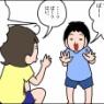 3歳児からの謎の指示。