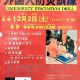 『身近な外国の方にお知らせください 外国人防災訓練が12月2日(土)に新曽南多世代交流館さくらパルで開催されます』の画像