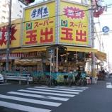 『大阪の激安スーパー「スーパー玉出」』の画像